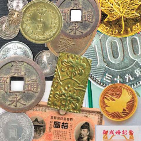 古銭・古札・金貨・コインセット イメージ画像